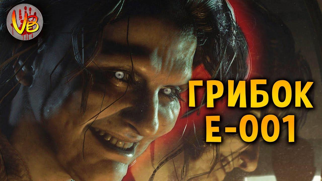 Грибковое биооружие Е-001 «ЭВЕЛИНА»: Страшные тайны игры Resident Evil 7: BIOHAZARD