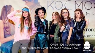 """Open Kids - Премьера фильма """"Космос между нами"""" - Backstage"""