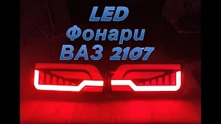 светодиодный тюнинг задних фонарей ВАЗ 2107