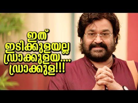 Velipadinte Pusthakam Teaser 2 Reaction Review|Mohanlal|Lal Jose|Anna Rajan