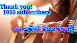 Download sanda kumari mage manali How to play chords in guitar -  Sinhala