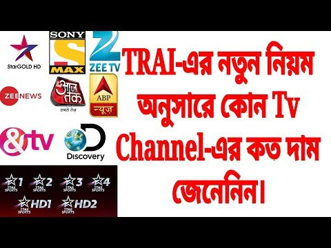 Cable Tv/DTH Channel New Price Rate List By TRAI Rules(Bangla)