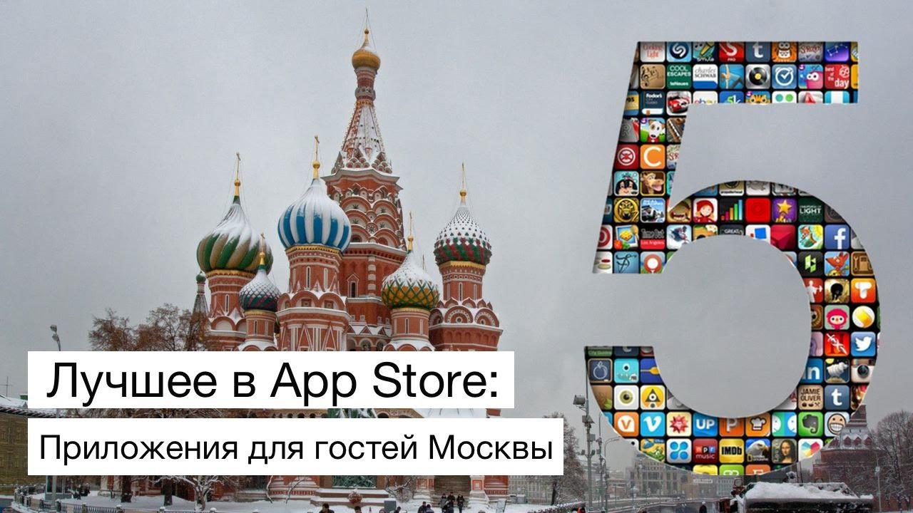 Лучшее в App Store: приложения для гостей Москвы - YouTube