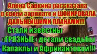 Дом 2 Новости 2 Июля 2019 (2.07.2019)