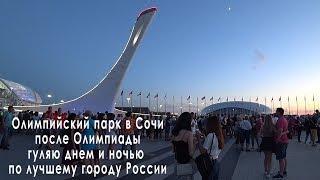 Олимпийский парк в Сочи после Олимпиады отдых в Сочи 2018 олимпийский факел и поющий фонтан