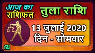 तुला  राशि 13 जुलाई सोमवार  |  Aaj Ka Tula Rashifal | Tula Rashi 13 July 2020