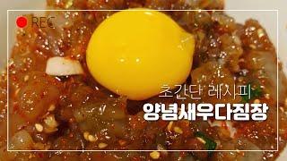Sub)다짐새우장/순살…