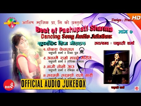 2073 Teej Song Collection | Pashupati Sharma | Audio Jukebox Vol 7