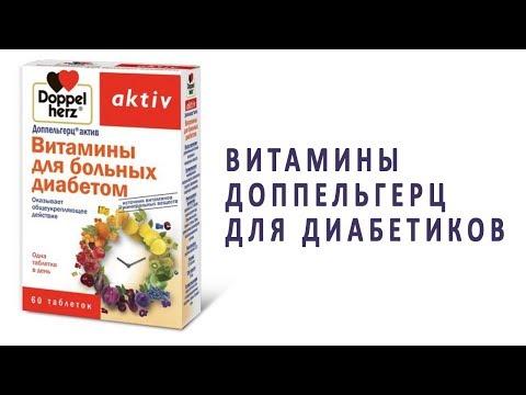 Витамины Доппельгерц Актив для диабетиков