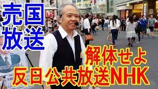 敵国の手先 日本をおとしめる反日公共放送NHKの解体を20180518(金)h30新宿駅南口街宣①きみの会はせがわたかし