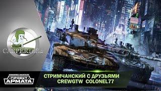 Супер стримчанский с друзьями: CrewGTW и  Colonel77