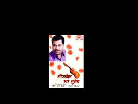 Onjalit Swar Tujhe/ Ravindra Sathe/ Audio Jukebox