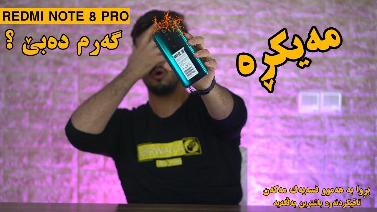 Redmi Note 8 Pro | بۆچی شایەنی کڕین نیە ؟