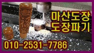 6푼 福문양목도장파기(양덕동 도장집, 합성동 도장집, …