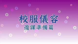 Publication Date: 2020-06-04   Video Title: 復課準備篇