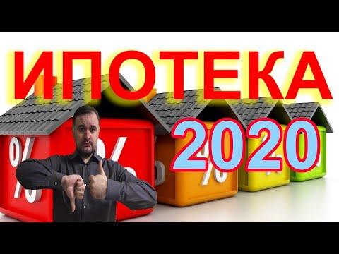 ИПОТЕКА в 2020 году — чего ЖДАТЬ?