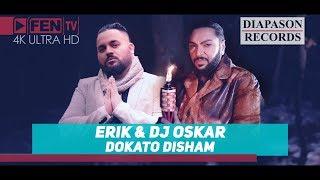 ERIK  DJ OSKAR - Dokato disham / ЕРИК  DJ OSKAR - Докато дишам