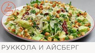 Супер-салат из рукколы и айсберга