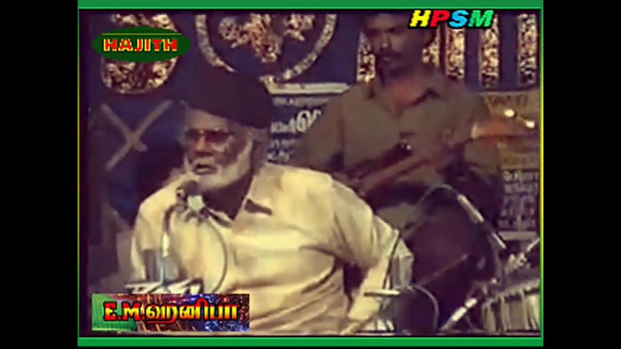 Download திக்குத்திகந்தமும் கொண்டாடியே வந்து... || இசை முரசு E.M.நாகூர் ஹனிபா | இஸ்லாமிய பாடல் | #EMHANIFA.