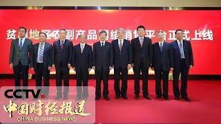 《中国财经报道》 20191017 15:00| CCTV财经
