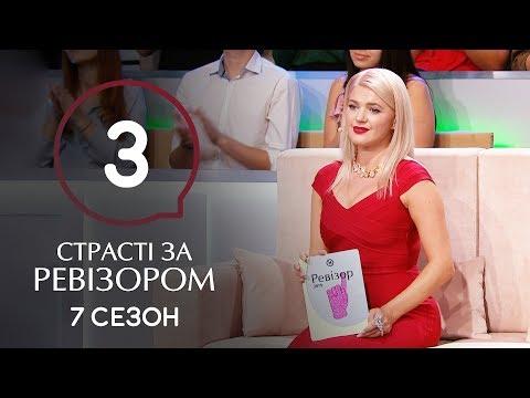 Страсти по Ревизору. Сезон 7. Выпуск 3 – Трускавец – 21.10.2019