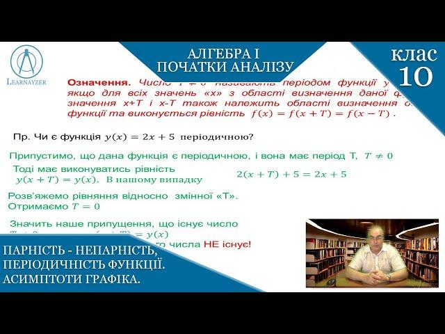 10 клас. Алгебра. Парність - непарність, періодичність функції. Асимптоти графіка.