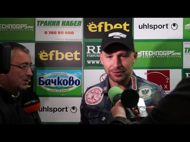 Иван Бандаловски след Берое - Локомотив Пд (06.10.18)