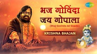 भज गोविंदा जय गोपाला   Bhaj Govinda Jai Gopala   Hari Om Sharan   कृष्णा भजन   रविवार Bhajan