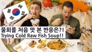 외국인들이 물회를 처음 맛 본 반응은?! (318/365) Trying Cold Raw Fish Soup!!