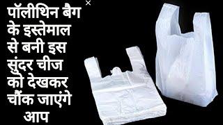 पॉलीथिन बैग से घर सजाएं एकदम आसान तरीके से। Polythene Bag Home Decor idea by Rubi