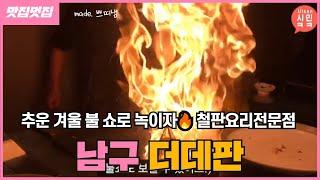 철판요리전문점 더데판 / 불쇼 / 울산맛집 / 울산핫플…