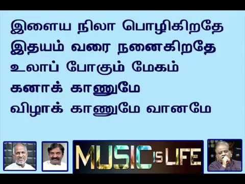 Ilaya Nila Pozhigirathu Youtube Tamil Karoake