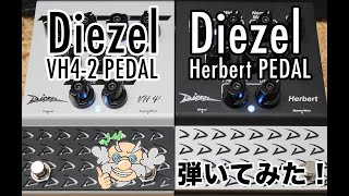 Diezel VH4-2 Pedalの価格比較 https://effector-hakase.com/distortion...