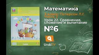 Урок 22 Задание 6 – ГДЗ по математике 3 класс (Петерсон Л.Г.) Часть 2