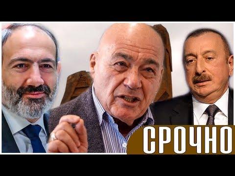 СРОЧНО! Карабах принадлежит Армении: Познер ответил азербайджанке