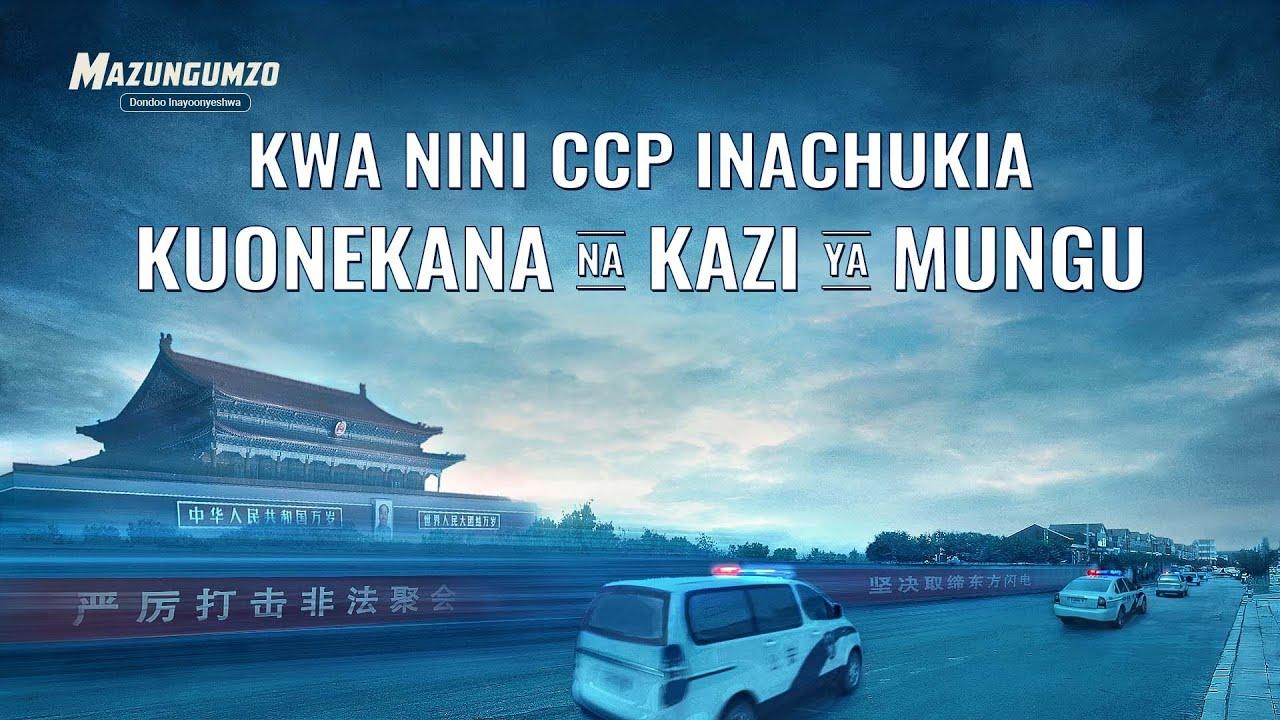 """Dondoo ya Filamu ya Kikristo ya 5 Kutoka """"Mazungumzo"""": Kwa nini CCP Inachukia Kuonekana na Kazi ya Mungu"""