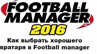 Как выбрать хорошего вратаря в Football manager