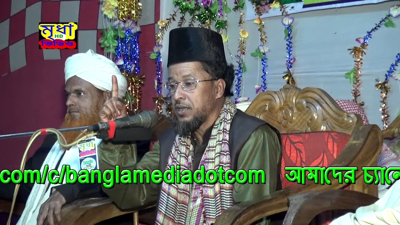 Download মাওঃ আবদুর রহমান রেজভী আল-ক্বাদরী। নতুন ওয়াজ। তিল্লাপাড়া