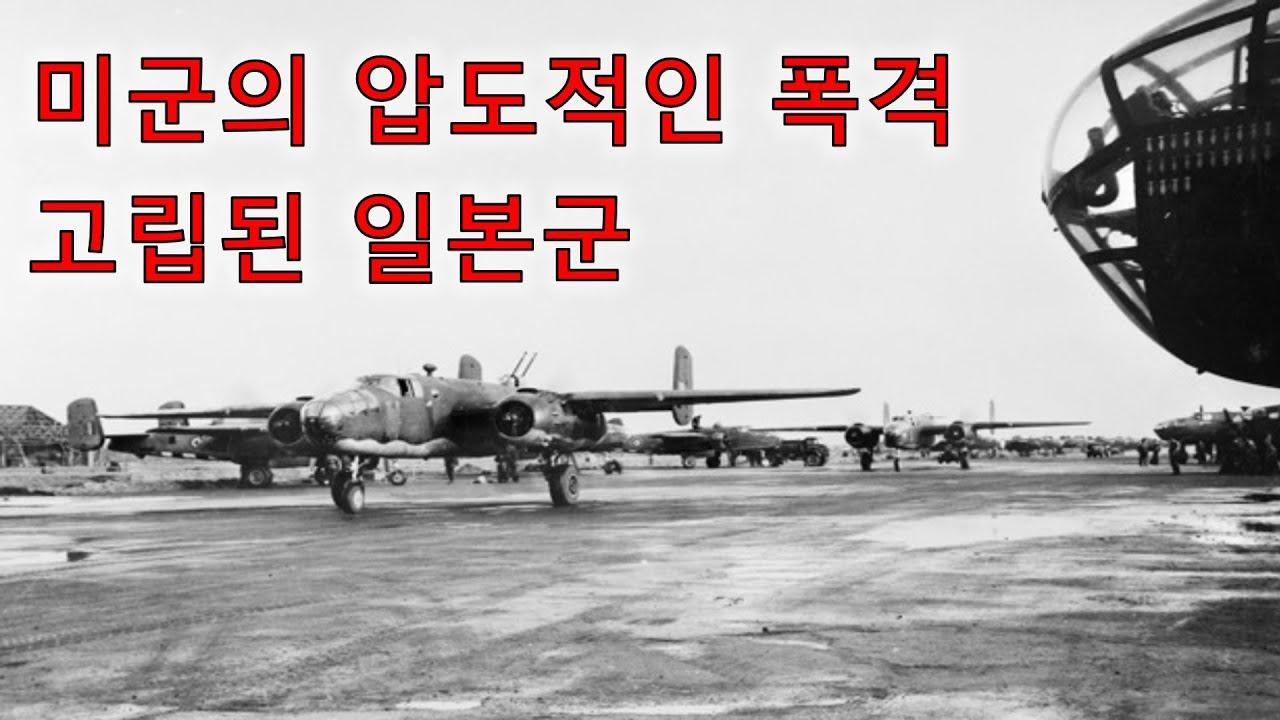 불길에 휩싸인 일본군 항구 [캐비엥 폭격, 2차세계대전]