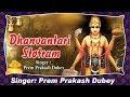 धन्वन्तरि स्तोत्रम् Dhanvantari Stotram || Powerful Mantra With HIndi Lyrics || Prem Prakash Dubey