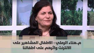 م.هناء الرملي - الاطفال المشاهير على الانترنت واثرهم على اطفالنا