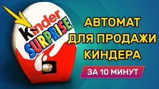 Крутой аппарат ДЛЯ ПРОДАЖИ КИНДЕР СЮРПРИЗА ЗА 10 МИНУТ своими руками!!!