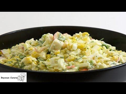 Что добавляют в крабовый салат