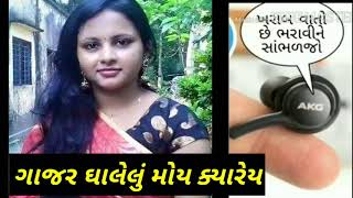 Gujarati call recording | હું તો રોજ બાથરૂમમાં કરુ અને તું કેટલીવાર કર new Gujarati call recording4
