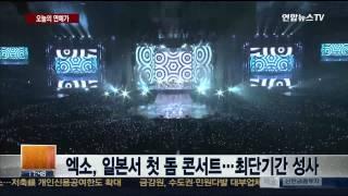 [오늘의 연예가] 엑소, 일본서 첫 돔 콘서트…최단기간 성사 外