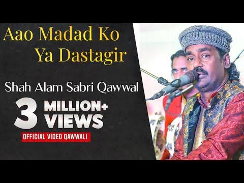 Aao Madad ko Yaa Dastagir Bagdad Wale /Shah Alam Sabri Qawwal 01711466328