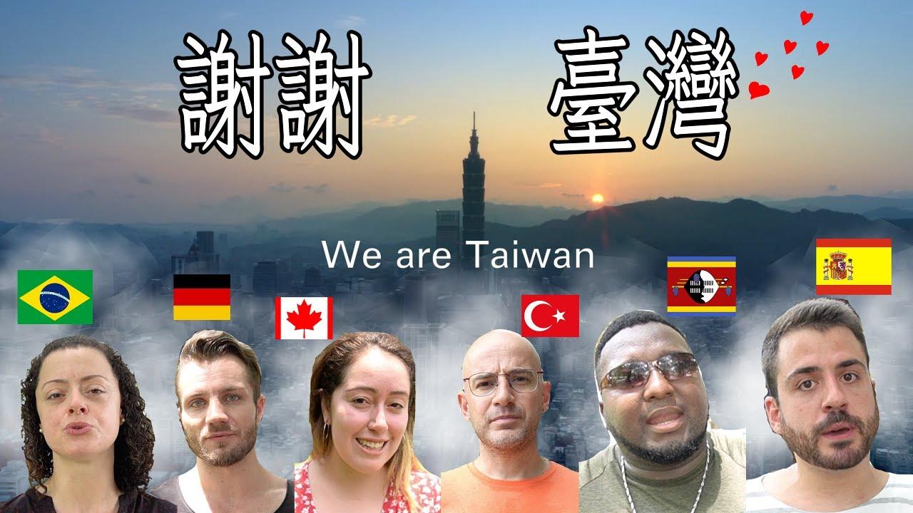 現在世界看待我們就像個大國💪🌍【✌️WE ARE TAIWAN 🇹🇼】