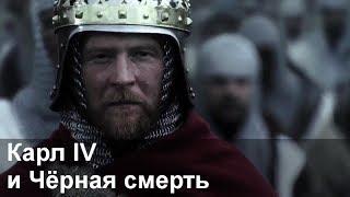 """""""Немцы"""" (Die Deutschen) s02e04 - Карл IV и Чёрная смерть"""