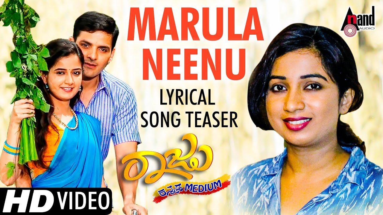 Raju Kannada Medium | HD Lyrical Song Teaser | Marula Neenu | Shreya Ghoshal | Kiran Ravindranath