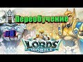 Lords Mobile - #8 Переобучение